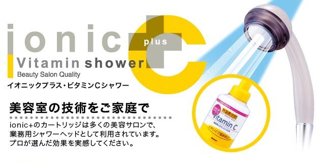 イオニックプラス・ビタミンCシャワー